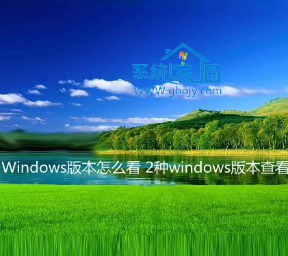 查看Windows版本的2种方法