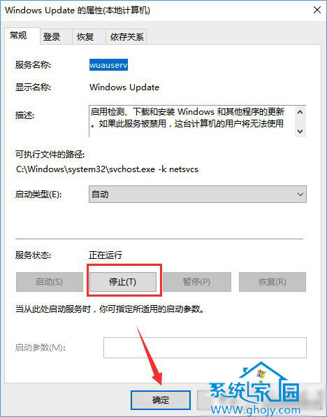 停止win10系统的Windows Update启动